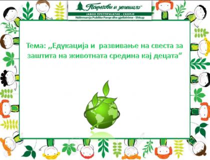 Едукација и развивање на свеста за заштита на животната средина кај децата
